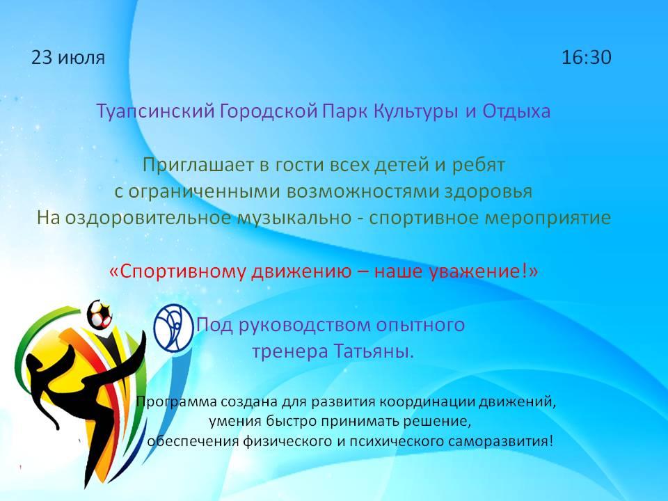 """23 июля в 16:30 Городской парк культуры и отдыха приглашает на музыкально-спортивное мероприятие """"Спортивному движению - наше уважение"""""""