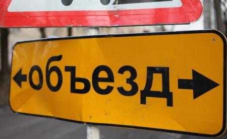 Ограничение движения по ул. Кутузова 13 ноября