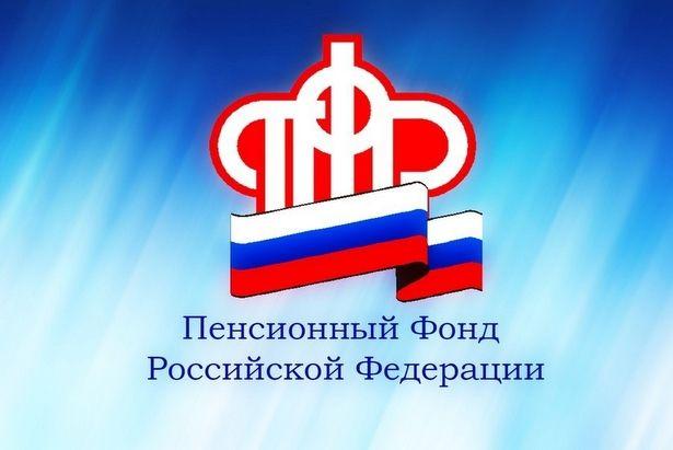 Изменения в режиме работы УПФ РФ в Туапсинском районе с 1 января 2021 года
