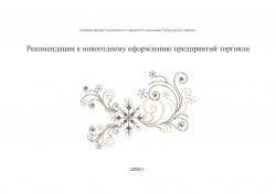 Рекомендации к новогоднему оформлению торговых объектов г. Туапсе