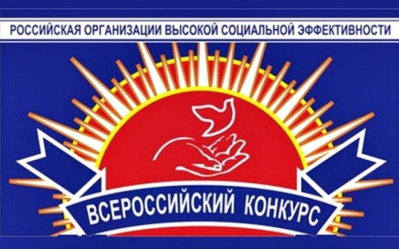 Работодателей Туапсе приглашают принять участие во всероссийском конкурсе