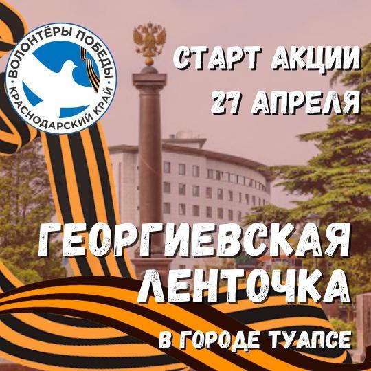 Георгиевская ленточка-2021