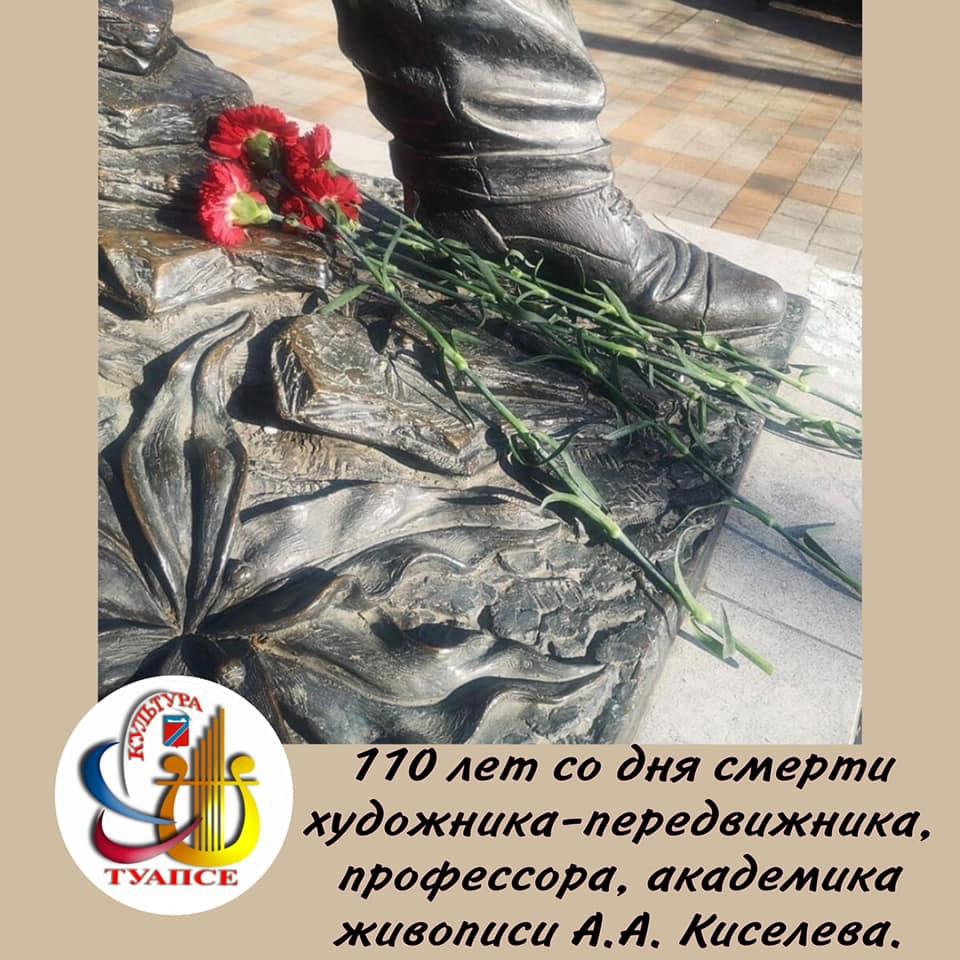 110 лет со дня смерти Киселева