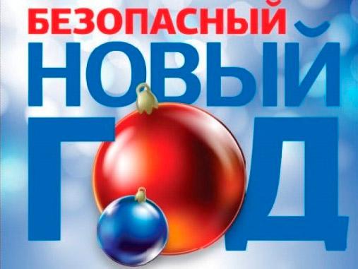Обеспечение безопасности жителей  в новогодние праздники обсудили в администрации Туапсе.