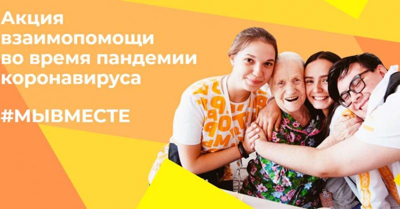 Акция #МыВместе для тех, кто хочет помочь