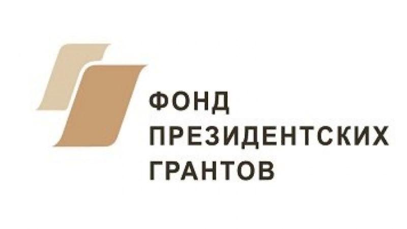 Фонд президентских грантов начал прием заявок на первый конкурс 2020 года