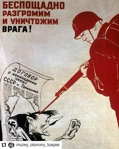 """Первым плакатом войны стал """"Беспощадно разгромим и уничтожим врага!"""""""