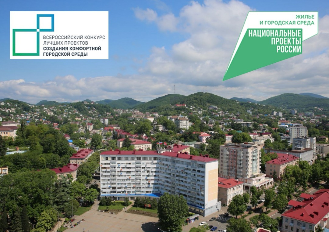 О Всероссийском конкурсе лучших проектов создания городской среды в малых городах и исторических поселениях