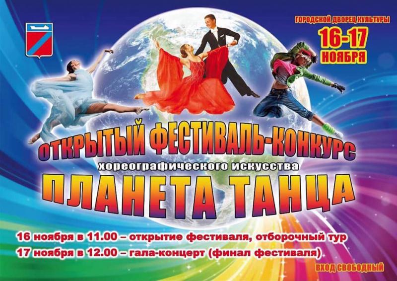 В Туапсе продолжается подготовка к фестивалю «Планета танца»