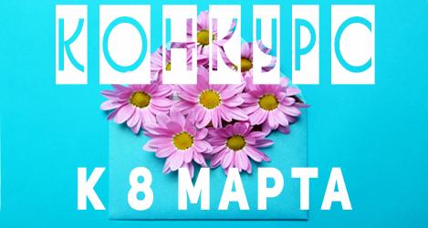 Жительниц Туапсе приглашают принять участие в конкурсе к 8 Марта