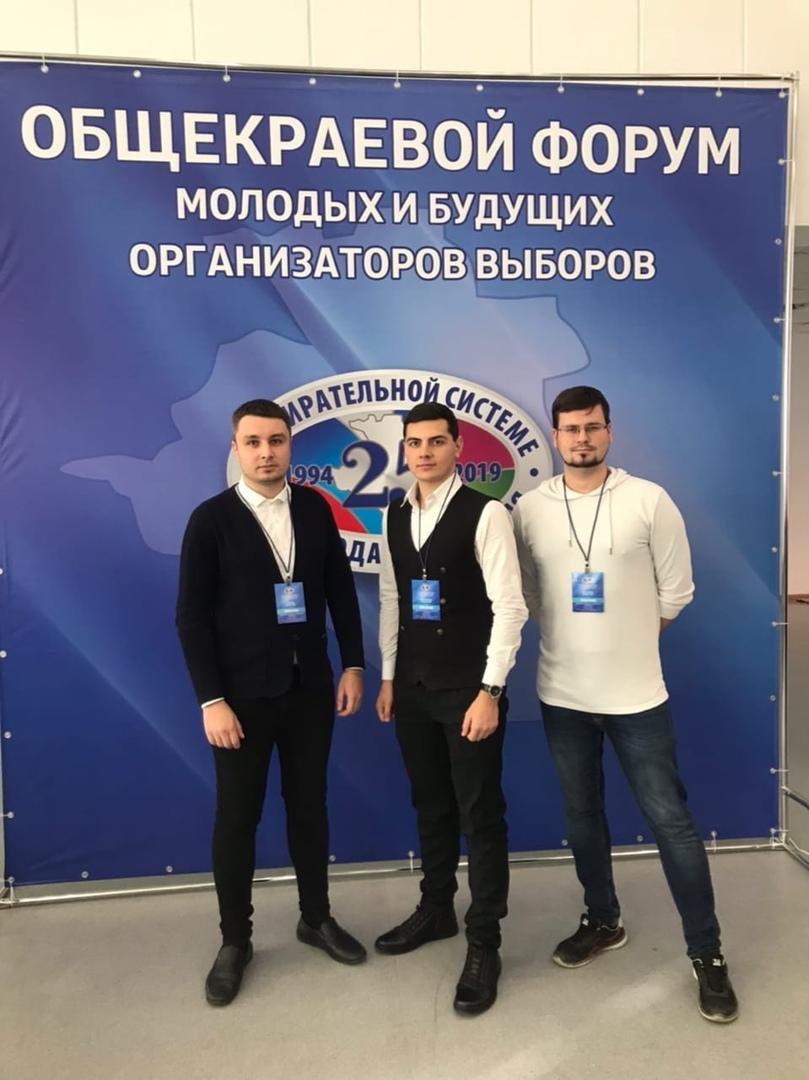 Туапсе на краевом форуме молодых и будущих организаторов выборов