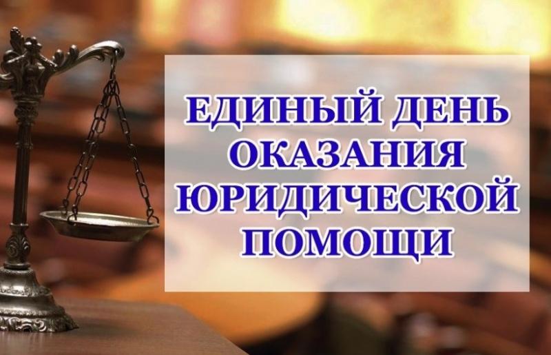 Жители Туапсе 25 сентября смогут получить бесплатную юридическую помощь