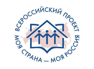 Молодежь Туапсе может проявить себя во Всероссийском конкурсе «Моя страна – моя Россия»