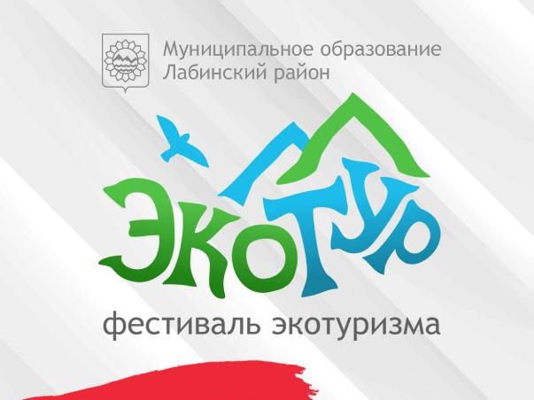 """""""Экотур"""" в Лабинском районе"""