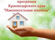 """Жители Туапсе могут улучшить жилищные условия благодаря программе """"Накопительная ипотека"""""""