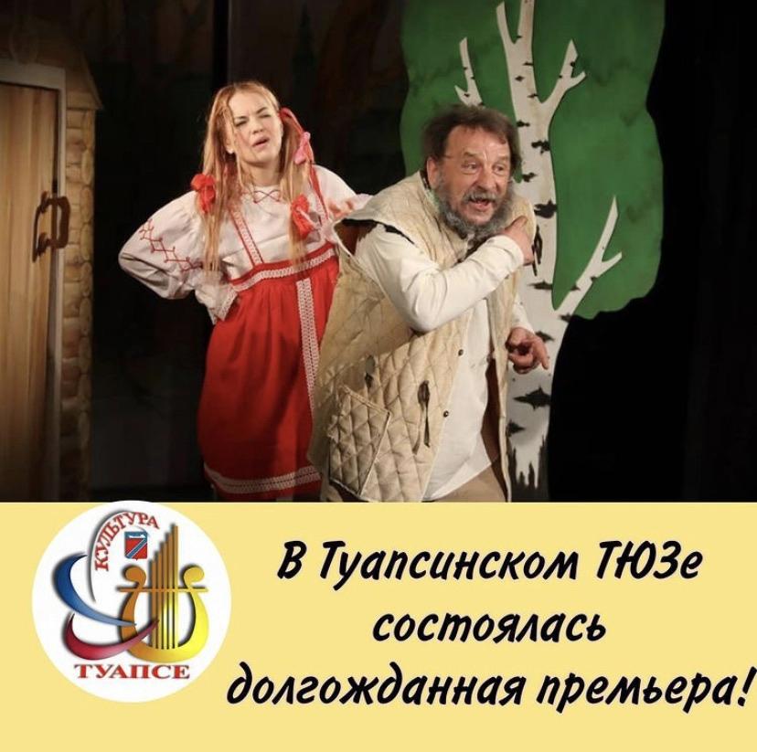 Премьера спектакля ТТЮЗа