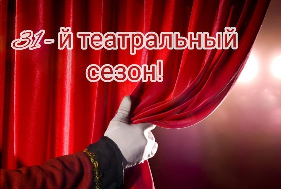 Туапсинский ТЮЗ начинает новый театральный сезон