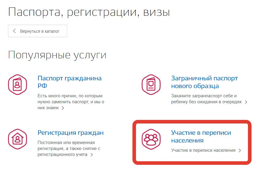 Всероссийская перепись –  и на портале Госуслуг