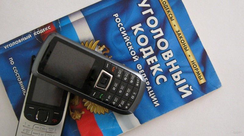 Телефонные мошенничества
