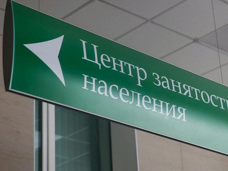 С сегодняшнего дня центры занятости начинают прием граждан