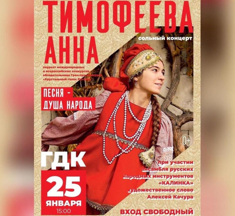 Анна Тимофеева выступит с концертом «Песня – душа народа»