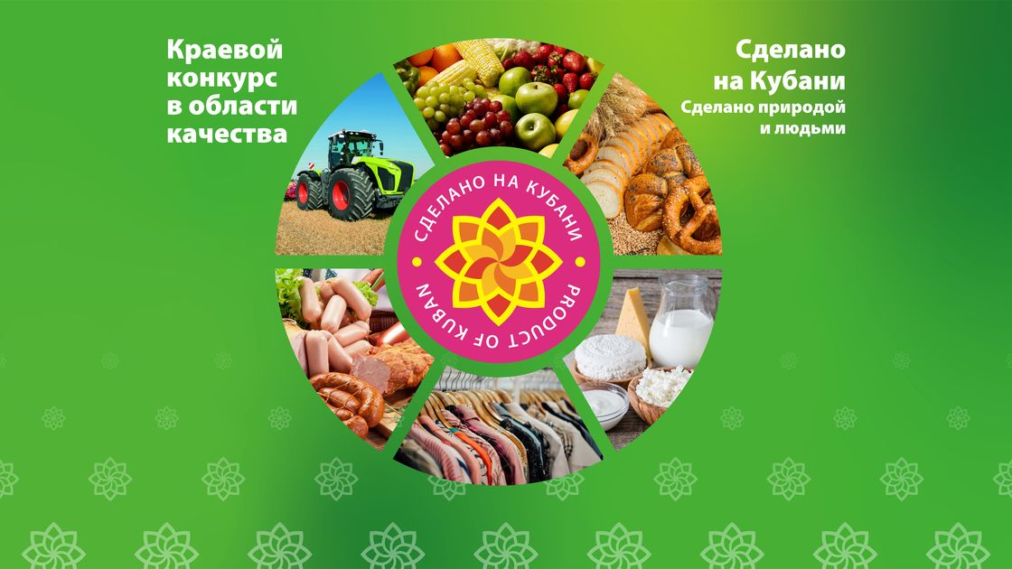 Более 300 заявок поступило на участие в конкурсе «Сделано на Кубани»
