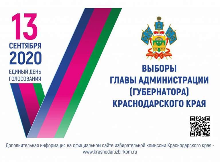 13 сентября 2020 года - выборы главы администрации (губернатора) Краснодарского края