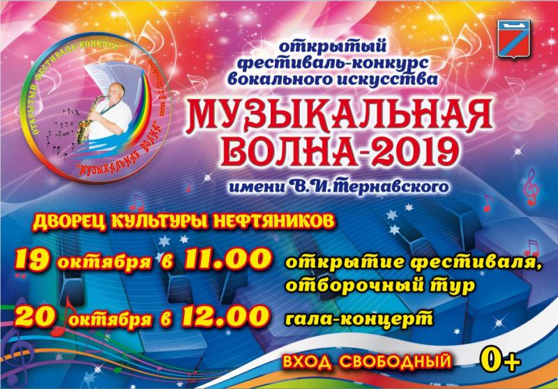 """Музыкальная волна-2019"""