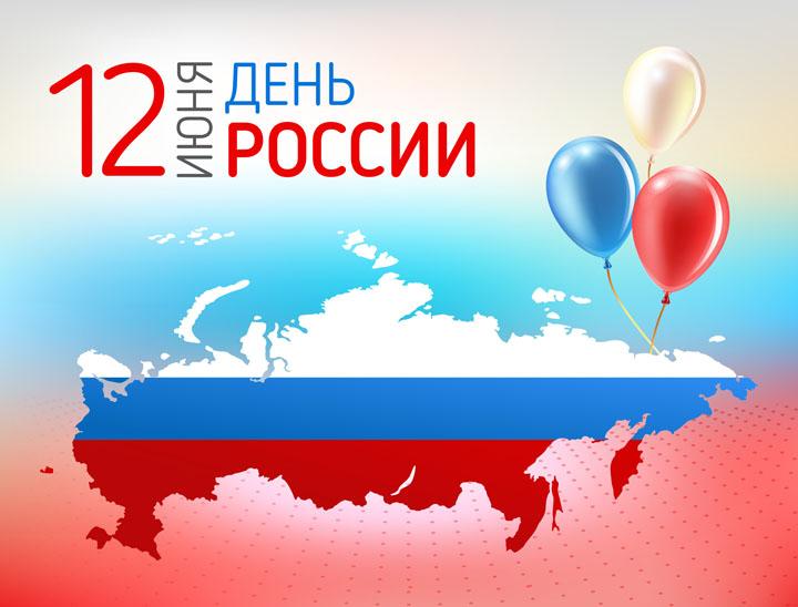 День России. Программа мероприятий