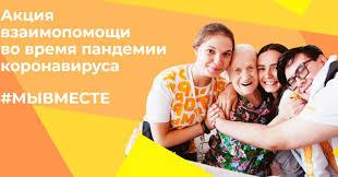Возобновили работу волонтеры общероссийской акции взаимопомощи #МыВместе