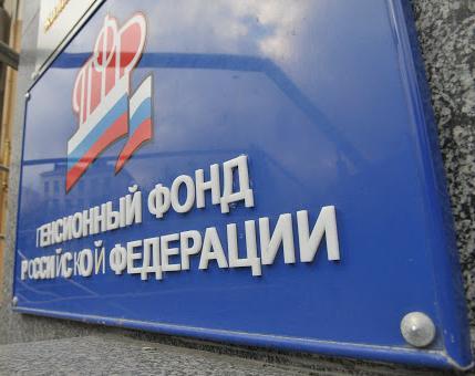 С 1 августа организован личный прием граждан в клиентских службах ПФР