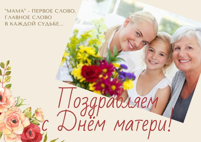 24 ноября - День матери