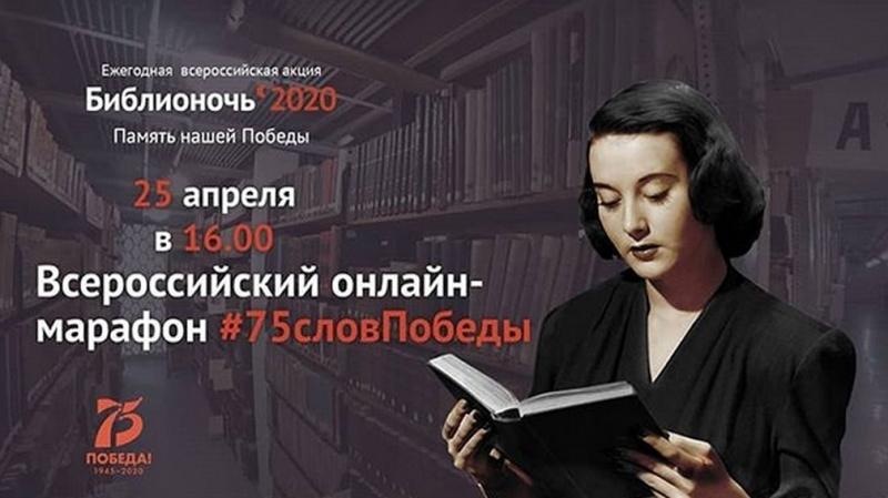 IX Всероссийская акция «Библионочь» пройдет в онлайн-формате