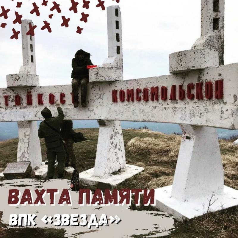 """""""ВАХТА ПАМЯТИ -2021"""""""