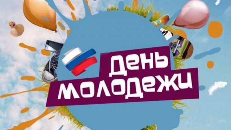 С Днем молодежи России!
