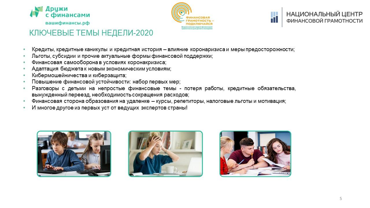 Неделя финансовой грамотности-2020