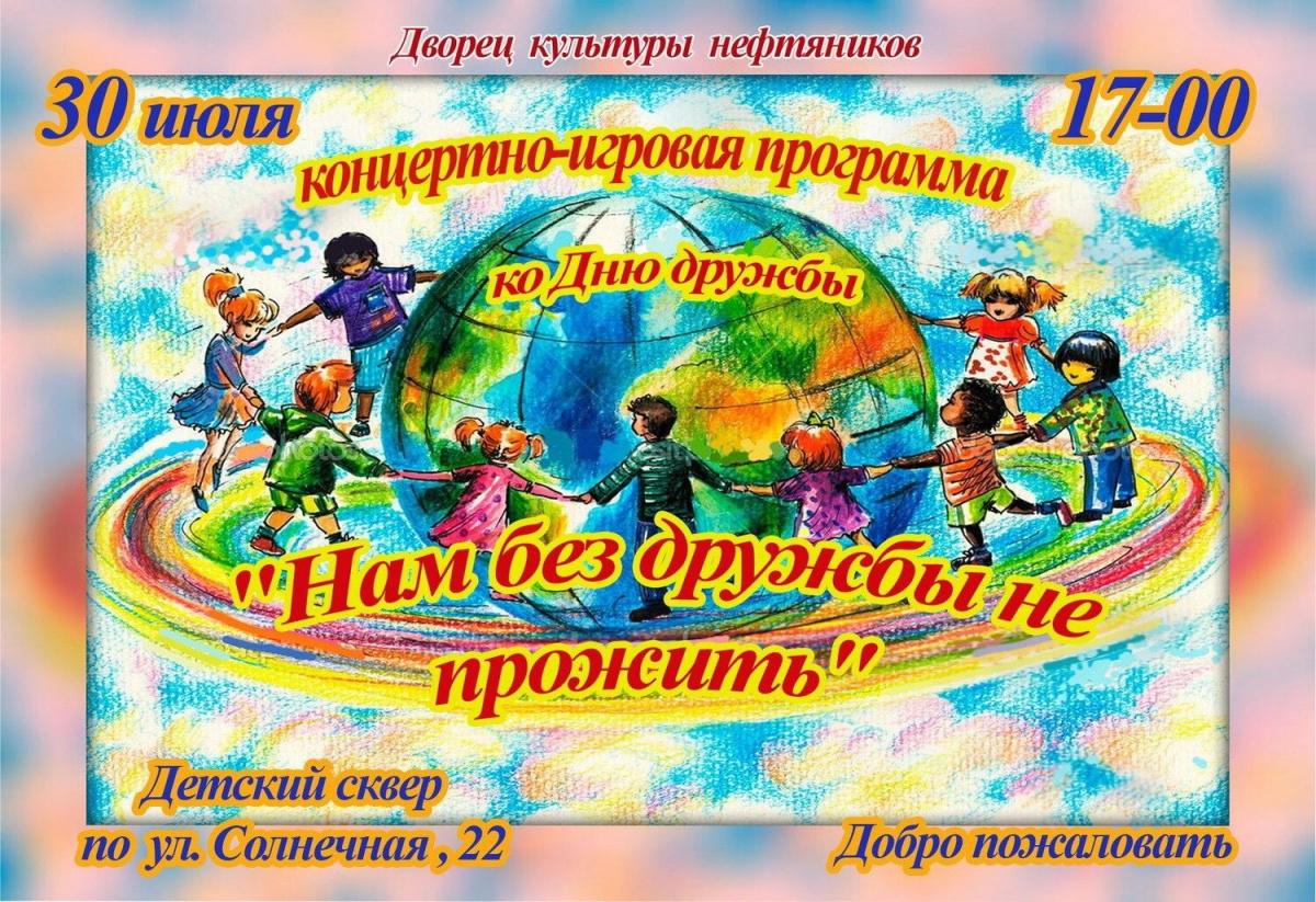 """30 июля Дворец культуры нефтяников приглашает девчонок и мальчишек на детскую концертно-игровую программу """"Нам без дружбы не прожить""""."""