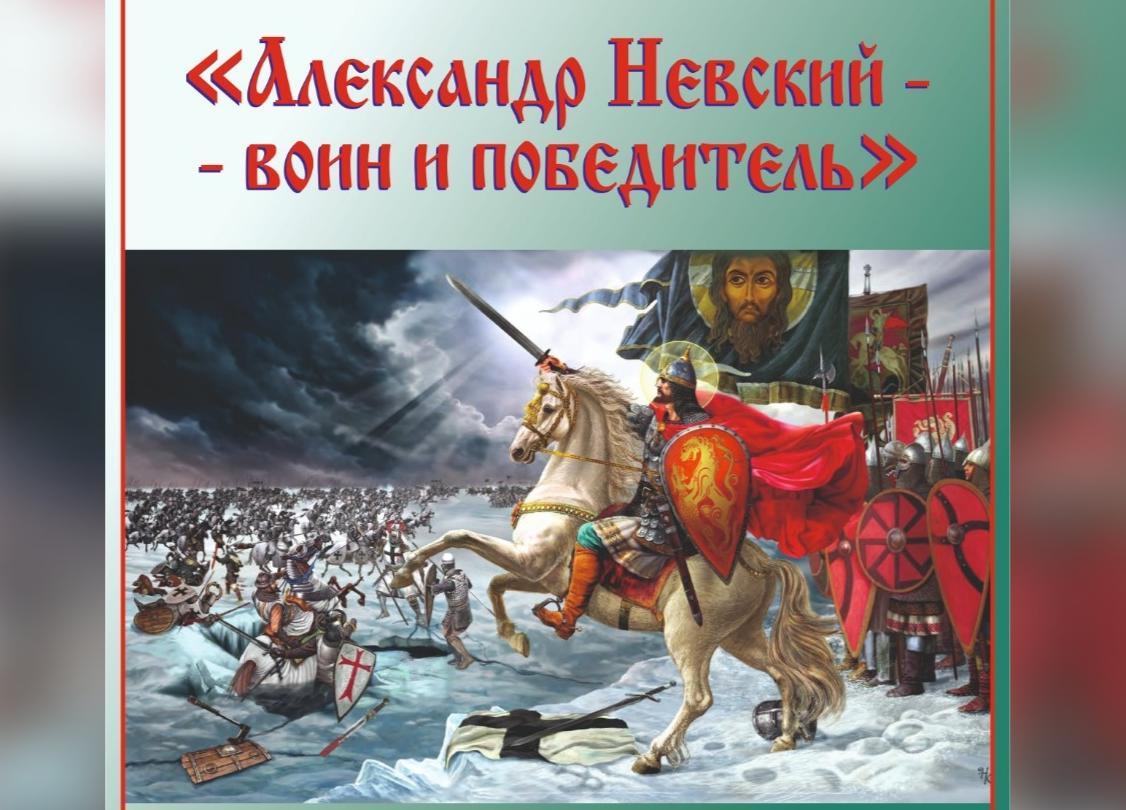 К 800-летию князя Александра Невского