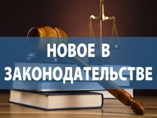 Изменения в законодательстве о государственной гражданской службе
