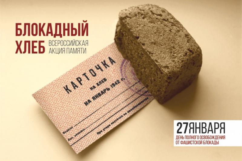 Туапсе присоединится к акции памяти «Блокадный хлеб»