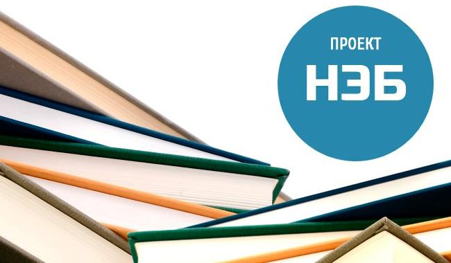 """""""Национальная электронная библиотека"""" - для жителей города Туапсе"""