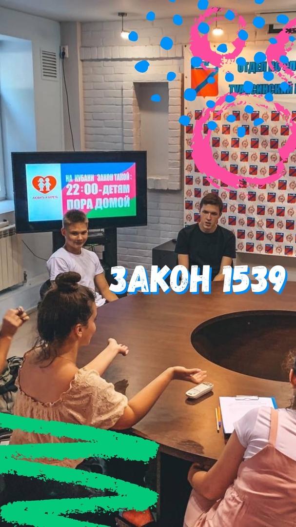 ЗНАЙ И СОБЛЮДАЙ ЗАКОН № 1539-КЗ