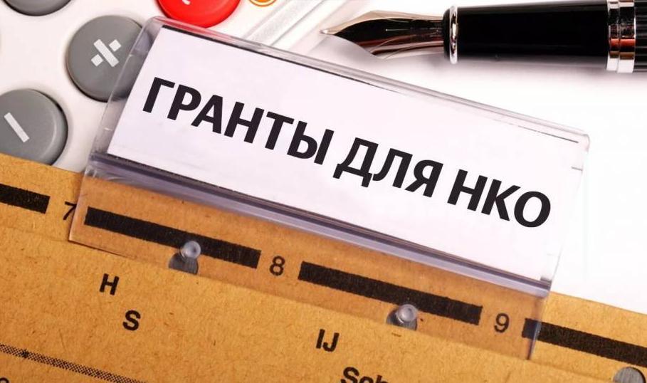 До 16 октября принимаются заявки для участия в конкурсе грантов администрации края для СО НКО