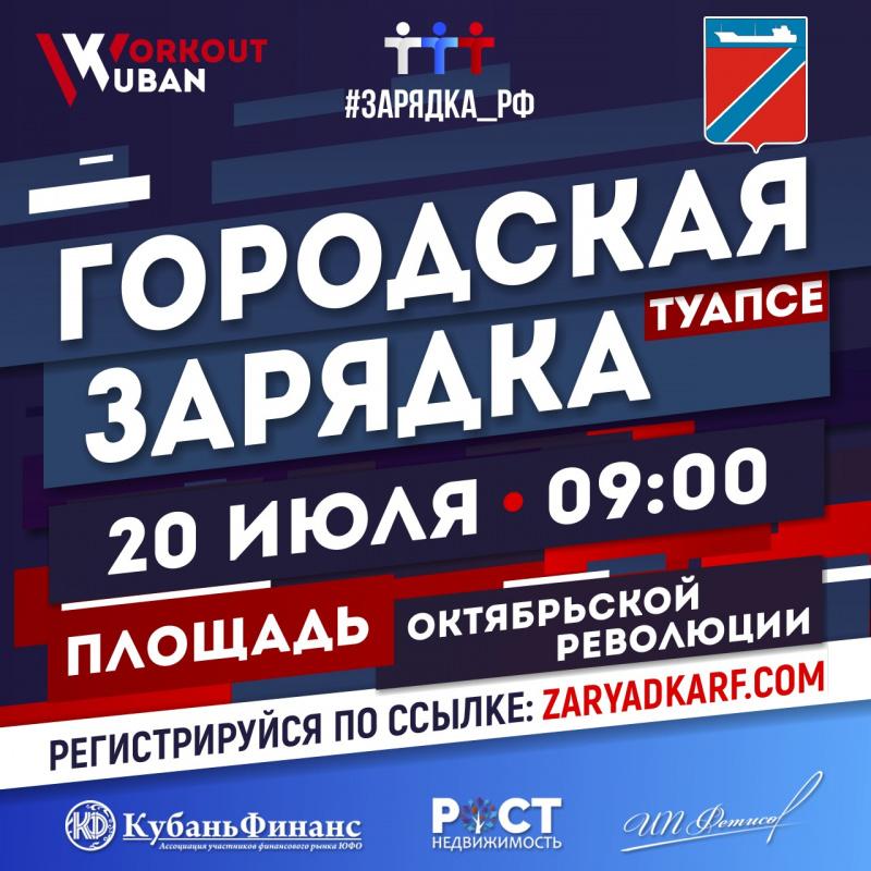 Туапсе присоединится к всероссийскому проекту #ЗАРЯДКА_РФ