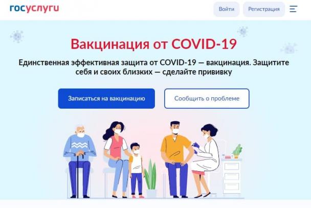 Прививка от COVID-19 - через Госуслуги