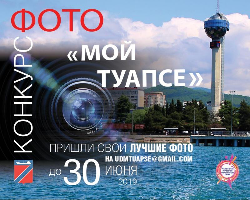Продолжается прием заявок для участия в фотоконкурсе «Мой Туапсе»