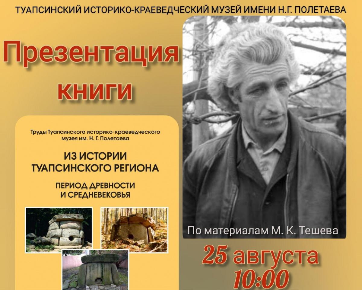 Музей им. Н.Г. Полетаева представит книгу об истории Туапсинского района