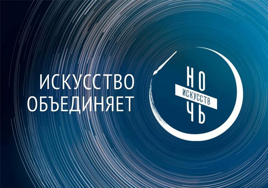 Туапсе присоединится к «Ночи искусств – 2020» в формате онлайн