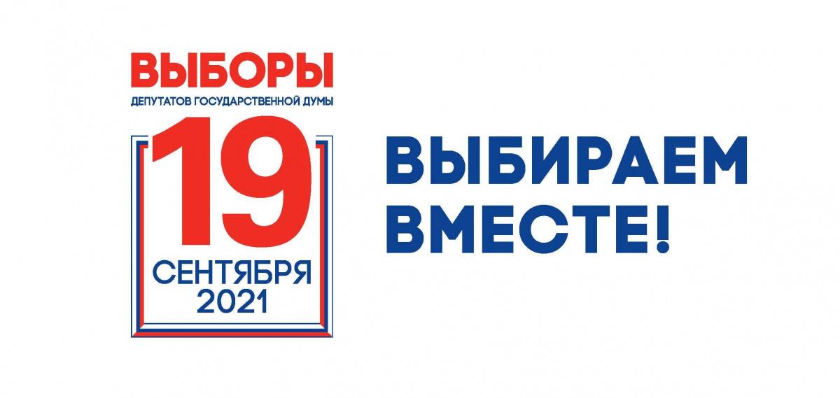 С 9 сентября можно подать заявление о голосовании на дому