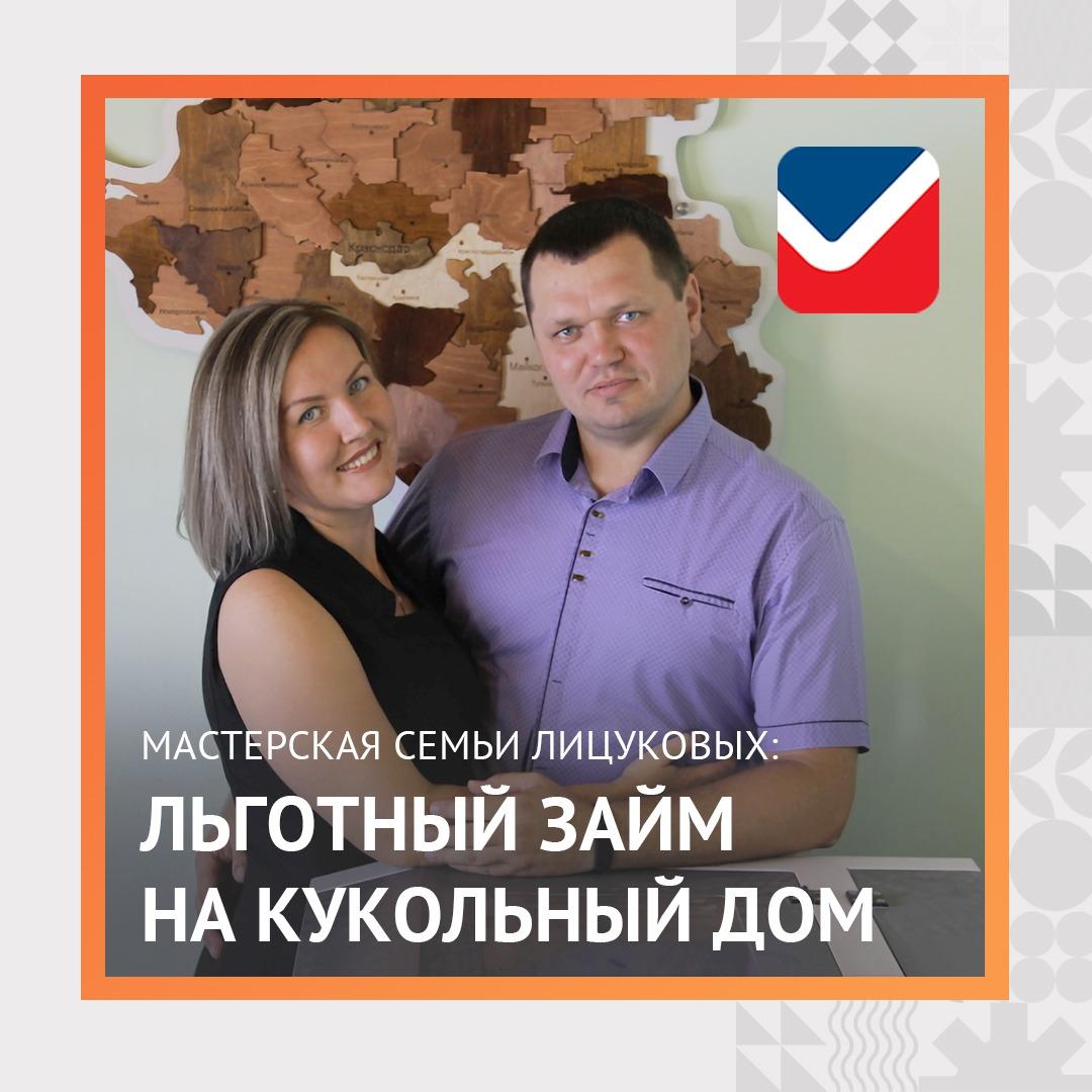 На Кубани стартовал второй поток проекта «Бизнес молодых»